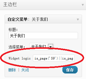 WordPress不同分类/页面显示不同侧边栏插件 – Widget Logic
