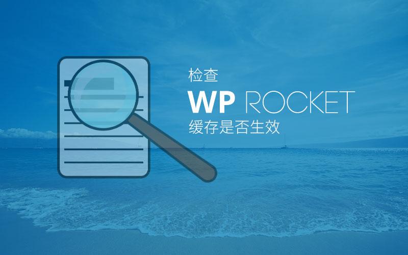 如何检查WP Rocket是否缓存了你的页面?