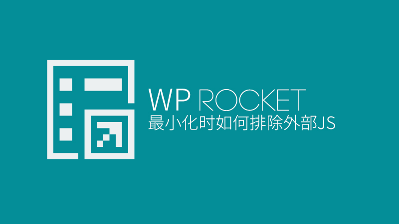 WP Rocket最小化时如何排除外部JS