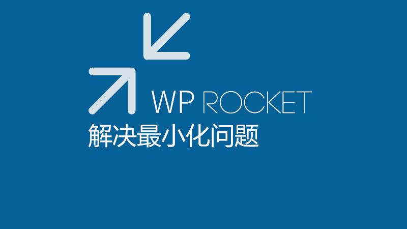WP-Rocket解决最小化问题