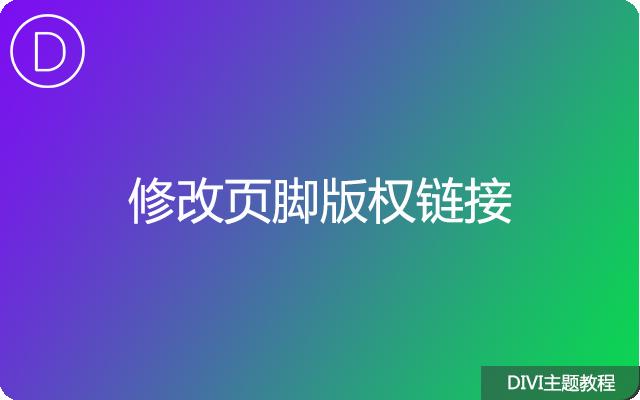 DIVI:修改页脚版权链接