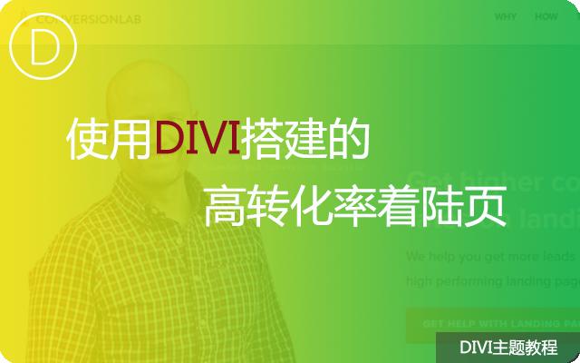 DIVI:5个使用DIVI创建的高转化率的着陆页