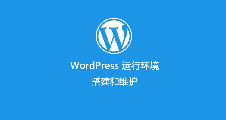 推荐WordPress 运行环境配置