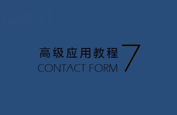 Contact Form 7高级应用教程