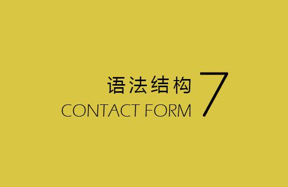 Contact Form 7基础教程之语法结构