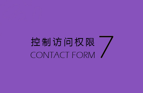 控制Contact Form 7 访问权限